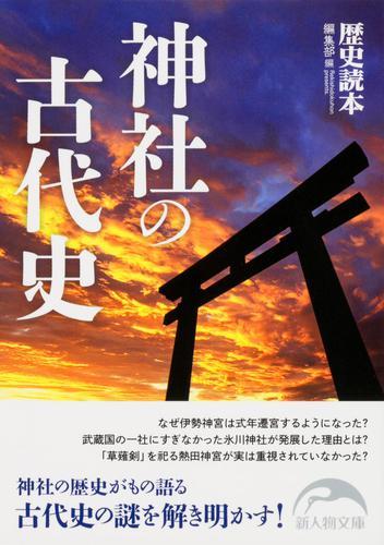 神社の古代史 / 『歴史読本』編集部