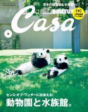 Casa BRUTUS (カーサ ブルータス)2017年 8月号 [動物園と水族館。]