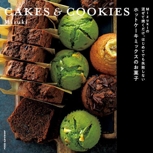 Mizukiの 混ぜて焼くだけ。はじめてでも失敗しない ホットケーキミックスのお菓子 CAKES & COOKIES / mizuki