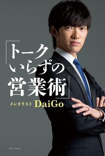 トークいらずの営業術 / メンタリストDaiGo