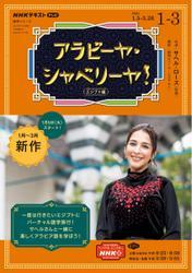 NHKテレビ アラビーヤ・シャベリーヤ! (2021年1月~3月) / NHK出版