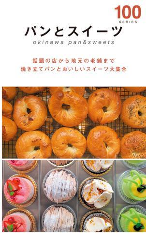 パンとスイーツ100 / 100シリーズ出版プロジェクト