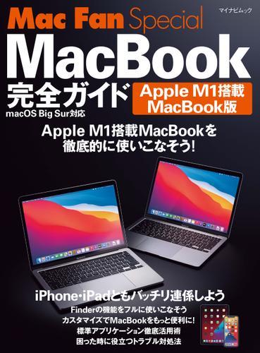 Mac Fan Special  MacBook完全ガイド Apple M1搭載MacBook版 / 松山茂