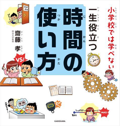 小学校では学べない 一生役立つ時間の使い方 / 齋藤孝