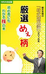 櫻井英明の「株式透視論」2015年 / 櫻井英明