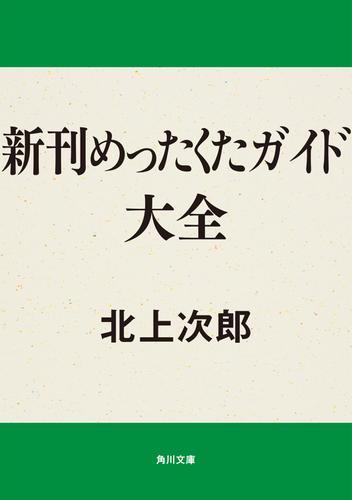 新刊めったくたガイド大全 / 北上次郎