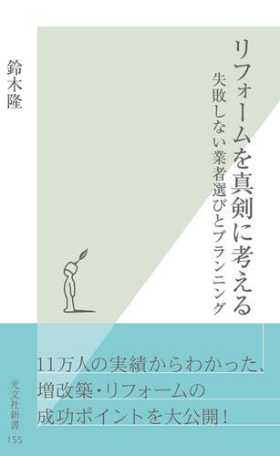 リフォームを真剣に考える~失敗しない業者選びとプランニング~ / 鈴木隆
