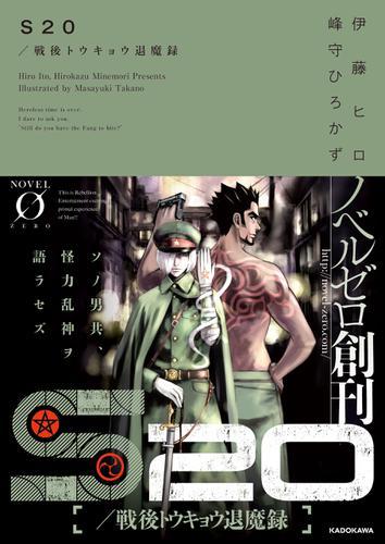 S20/戦後トウキョウ退魔録 / 伊藤ヒロ