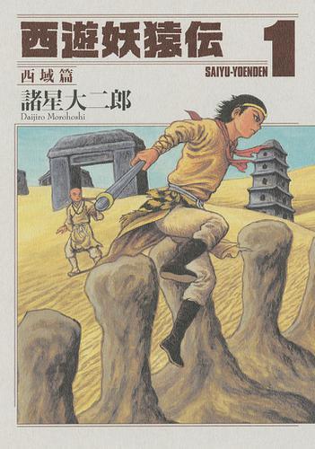 西遊妖猿伝 西域篇(1) / 諸星大二郎