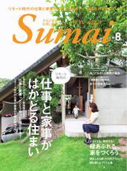SUMAI no SEKKEI(住まいの設計) (2021年8月号) / 扶桑社