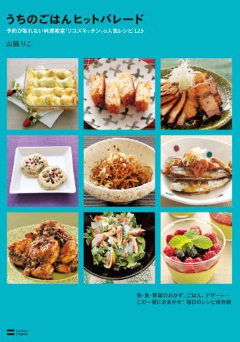 うちのごはんヒットパレード 予約が取れない料理教室「リコズキッチン」の人気レシピ125 / 山脇りこ