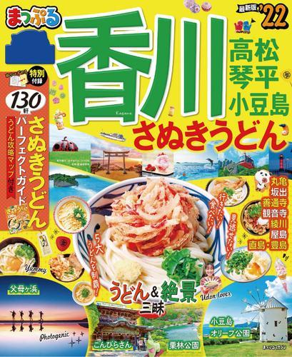 まっぷる 香川 さぬきうどん 高松・琴平・小豆島'22 / 昭文社