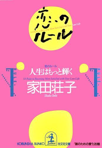 恋のルール~人生はもっと輝く~ / 家田荘子