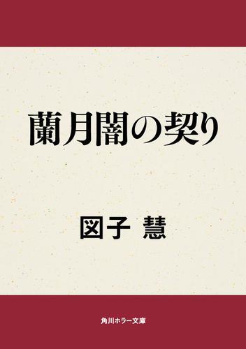 蘭月闇の契り / 図子慧