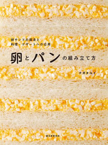 卵とパンの組み立て方 / ナガタユイ
