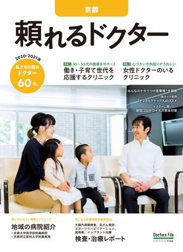 頼れるドクター 京都 / ドクターズ・ファイル編集部