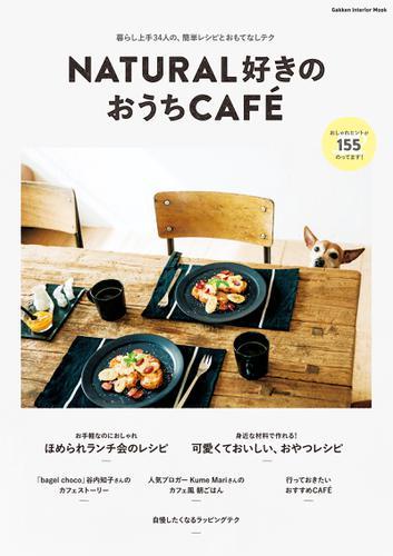 NATURAL好きのおうちCAFE / ライフ&フーズ編集部
