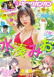 デジタル版ヤングガンガン 2021 No.19 / スクウェア・エニックス