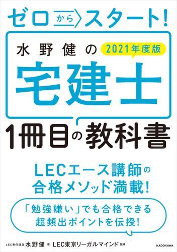 ゼロからスタート! 水野健の宅建士1冊目の教科書 2021年度版 / 水野健
