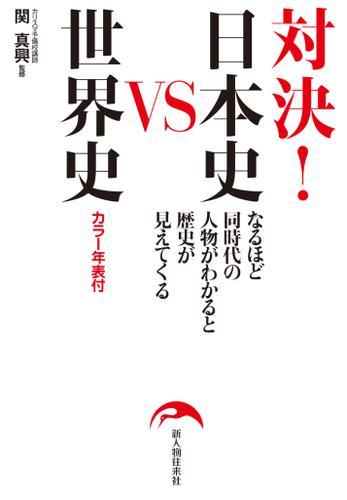 対決! 日本史VS世界史 / 関真興