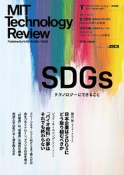 MITテクノロジーレビュー[日本版]  Vol.2/Winter 2020 SDGs Issue / MITテクノロジーレビュー編集部