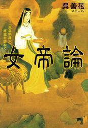 女帝論 「天皇制度」の源流を訪ねて / 呉善花