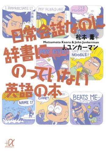 日常会話なのに辞書にのっていない英語の本 / 松本薫