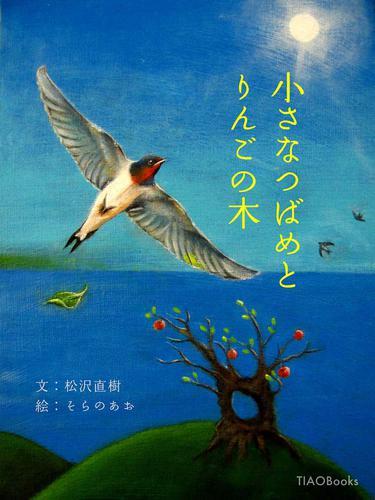 小さなつばめとりんごの木 / 松沢直樹
