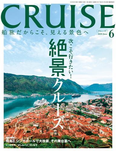 CRUISE(クルーズ)2020年6月号 / クルーズ編集部