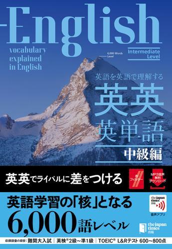 英語を英語で理解する 英英英単語 中級編 / ジャパンタイムズ