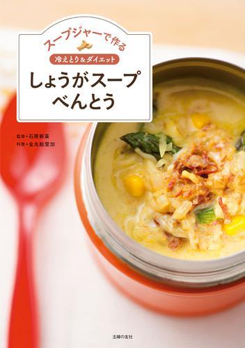スープジャーで作る 冷えとり&ダイエット しょうがスープべんとう / 石原新菜