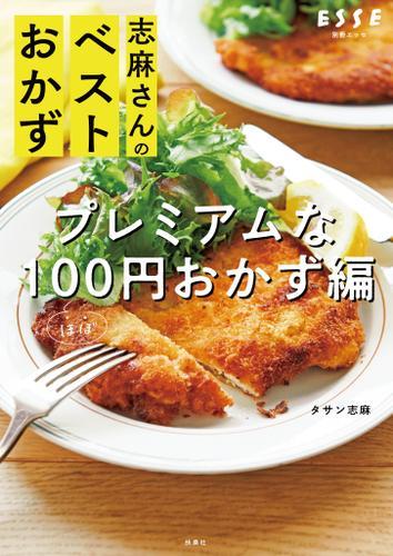 志麻さんのベストおかず プレミアムなほぼ100円おかず編 / タサン志麻