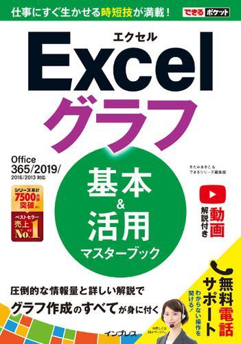 できるポケット Excelグラフ 基本&活用マスターブック Office 365/2019/2016/2013対応 / きたみあきこ