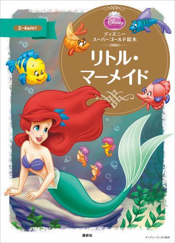 ディズニースーパーゴールド絵本 リトル・マーメイド / ディズニー