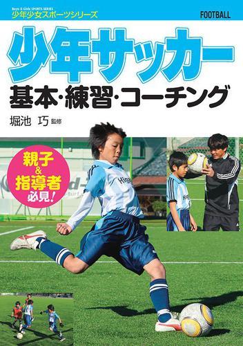 少年サッカー  基本・練習・コーチング / 堀池巧