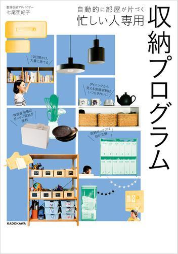 自動的に部屋が片づく 忙しい人専用 収納プログラム / 七尾亜紀子