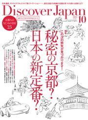 Discover Japan(ディスカバージャパン) (2021年10月号) / ディスカバー・ジャパン