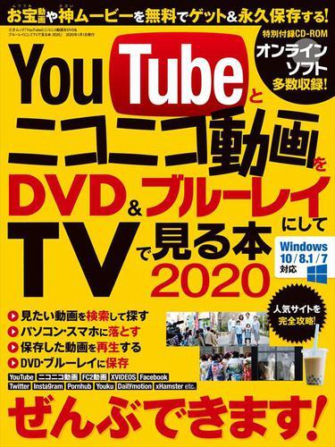 YouTubeとニコニコ動画をブルーレイ&DVDにしてTVで見る本2020 / 三才ブックス