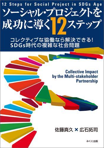 ソーシャル・プロジェクトを成功に導く12ステップ コレクティブな協働なら解決できる! SDGs時代の複雑な社会問題 / 佐藤真久
