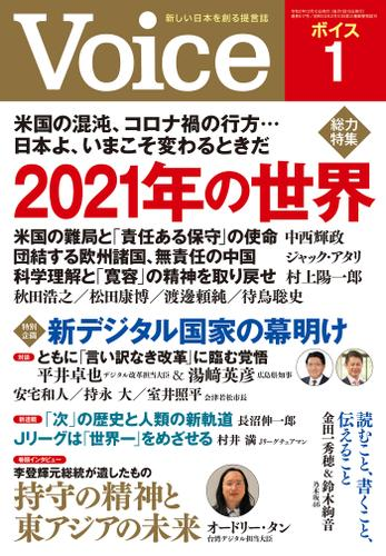 Voice 2021年1月号 / Voice編集部
