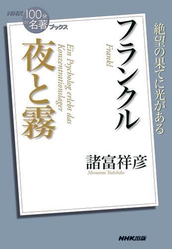 NHK「100分de名著」ブックス フランクル 夜と霧 / 諸富祥彦