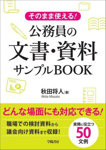 そのまま使える!公務員の文書・資料サンプルBOOK / 秋田将人