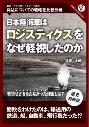 日本陸海軍はロジスティクスをなぜ軽視したのか