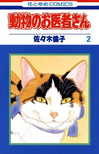 動物のお医者さん 2巻 / 佐々木倫子
