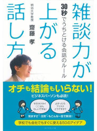 雑談力が上がる話し方 / 齋藤孝