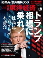 週刊東洋経済 (2017年1/21号)