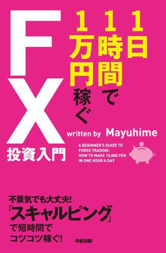 1日1時間で1万円稼ぐFX投資入門 / Mayuhime