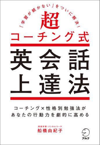 超コーチング式英会話上達法~「学習が続かない」をついに解決! / 船橋由紀子