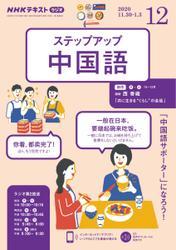 NHKラジオ ステップアップ中国語 (2020年12月号) / NHK出版