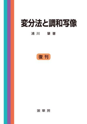 変分法と調和写像 / 浦川肇